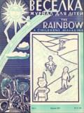 Веселка, №12 – 1958