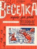 Веселка, №6-7 – 1962