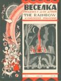 Веселка, №8 – 1957