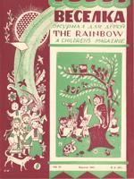 Веселка, №9 – 1957