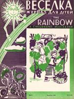 Веселка, №9 – 1958