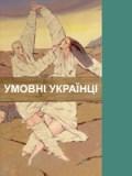 Микола Кумановський. Умовні українці. Каталог виставки