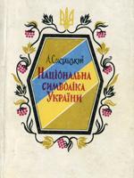 А. Сокульський. Національна символіка України