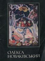 Олекса Новаківський. Комплект листівок