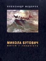 Олександр Федорук. Миколи Бутович: Життя і творчість