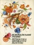 Петриківський розпис. Комплект листівок