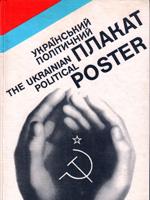 Український політичний плакат. Альбом