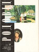 Родовід, №15 – 1997