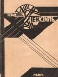 Перша республіканська виставка текстилю малих форм. Каталог