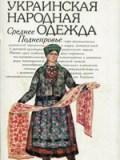 Т. А. Николаева. Украинская народная одежда. Среднее Поднепровье
