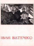 Київ, 1977. 30 сторінок.
