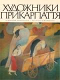 Художники Прикарпаття. Альбом