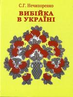 С. Г. Нечипоренко. Вибійка в Україні. Навчальний посібник