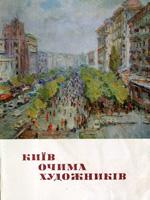 Київ очима художників. Комплект листівок