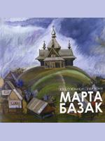 Марта Базак. Каталог