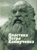 Олександр Федорук. Пластика Петра Капшученка