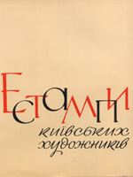 Естампи київських художників. Каталог