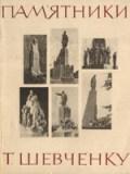 А. Німенко. Пам`ятники Тарасові Шевченку