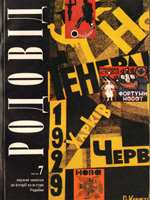 Родовід, №7 – 1994