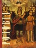 Родовід, №16 – 1997