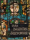 Іван-Валентин Задорожний. Каталог виставки творів