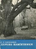 С. І. Івченко. Дерева-пам`ятники