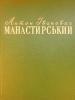 Антон Іванович Манастирський
