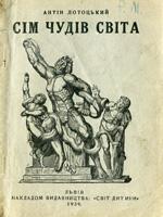 Антін Лотоцький. Сім чудів світа