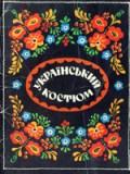 Український костюм. Комплект листівок