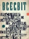 """Журнал """"Всесвіт"""", №9 - 1971"""