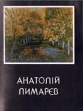 Анатолій Лимарєв. Живопис. Графіка. Каталог виставки творів