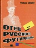 Феликс Зинько. Отец русского футуризма. Давид Бурлюк. Очерк