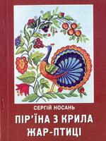 Черкаси, Видавець Чабаненко Ю. А., 2005. 72 сторінки.