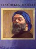 Українська одіссея. Українська художня еміграція. Твори з приватних колекцій