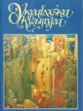 "Журнал ""Українська культура"", №3 – 2008"