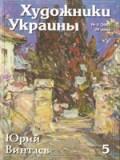 Журнал Художники України, №5 – 2005. Юрій Вінтаєв
