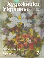 Журнал Художники України, №2 – 2005. Людмила Грейсер