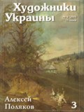 Журнал Художники України, №3 – 2005. Олексій Поляков