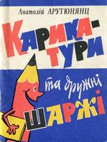 """Анатолій Арутюнянц. Карикатури та дружні шаржі. Бібліотека """"Перця"""" №351"""
