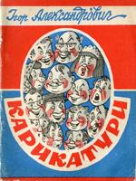 """Ігор Александрович. Карикатури. Бібліотека """"Перця"""" №377"""