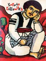 Кирило Кожум`яка. Українська народна казка. Малюнки Валентина-Івана Задорожнього