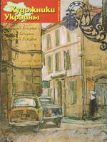 Журнал Художники України, №8 – 2005. Євген Єгоров. Сергій Єгоров