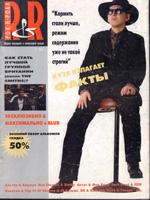 """Журнал """"Новый рок-н-ролл"""", №1 - 1996"""