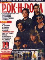 """Журнал """"Новый рок-н-ролл"""", №2 - 1996"""