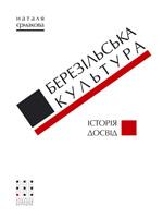 Єрмакова Н. П. Березільська культура: Історія, досвід