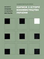 Нариси з історії кіномистецтва України