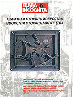 Журнал Terra Incognita, № 6 – 1997