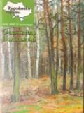 Журнал Художники України, №22 – 2005. Олександр Вольський