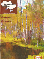 Журнал Художники України, №26 – 2005. Микола Мальцев