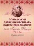 Полтавський обласний фестиваль художників-аматорів імені Георгія Ксьонза. Альбом-каталог
